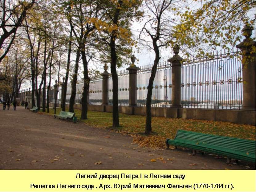Летний дворец Петра I в Летнем саду Решетка Летнего сада . Арх.Юрий Матвееви...