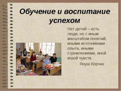 Обучение и воспитание успехом Нет детей – есть люди, но с иным масштабом поня...