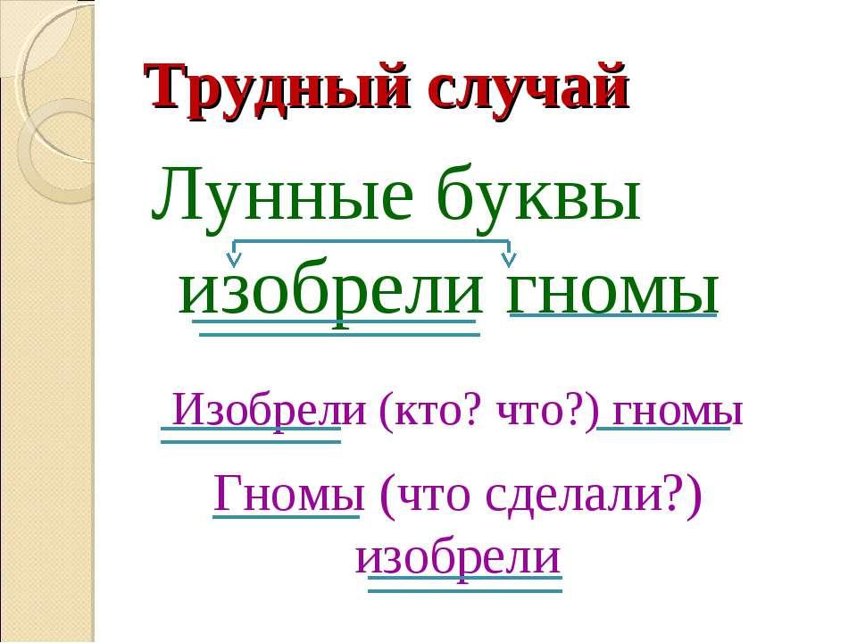 Трудный случай Лунные буквы изобрели гномы Изобрели (кто? что?) гномы Гномы (...