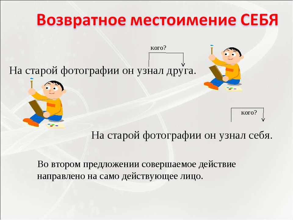 Во втором предложении совершаемое действие направлено на само действующее лиц...