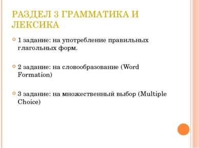 РАЗДЕЛ 3 ГРАММАТИКА И ЛЕКСИКА 1 задание: на употребление правильных глагольны...
