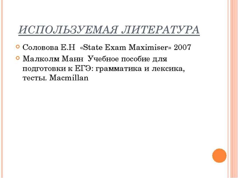 ИСПОЛЬЗУЕМАЯ ЛИТЕРАТУРА Соловова Е.Н «State Exam Maximiser» 2007 Малколм Манн...