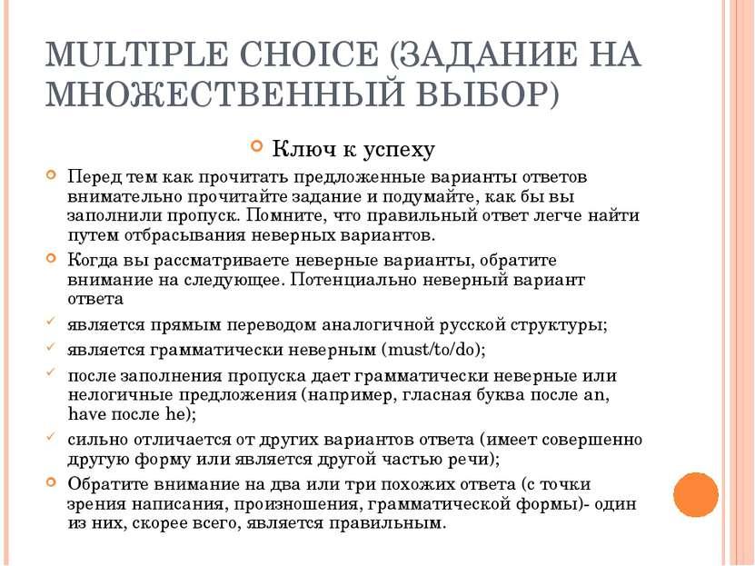 MULTIPLE CHOICE (ЗАДАНИЕ НА МНОЖЕСТВЕННЫЙ ВЫБОР) Ключ к успеху Перед тем как ...
