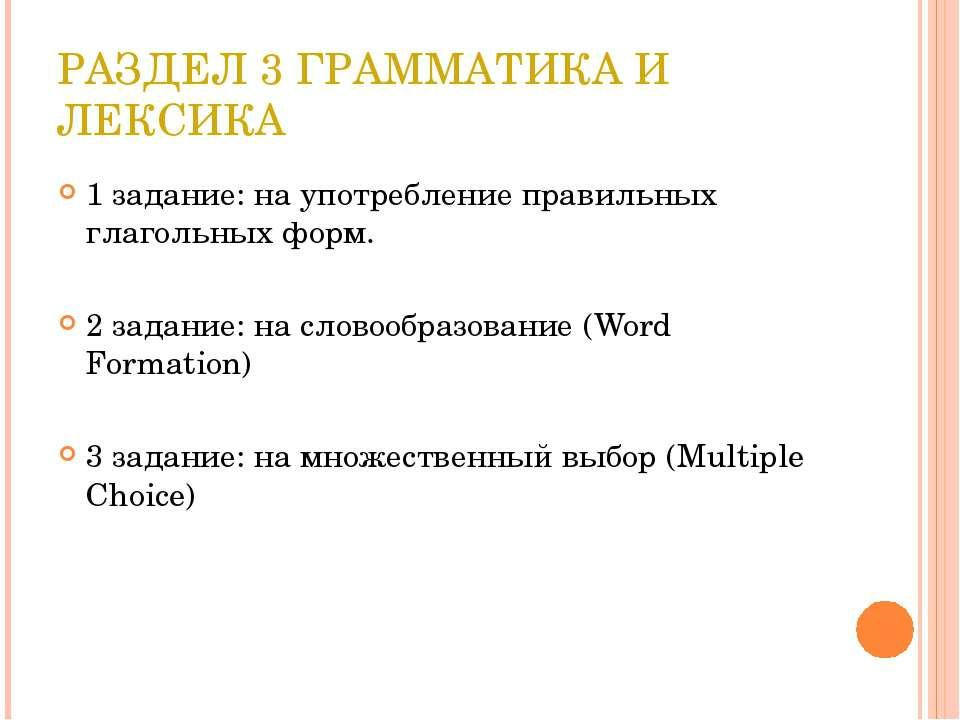 лексика и грамматика 9 класс с отвеьами поэтому выбирайте термобелье