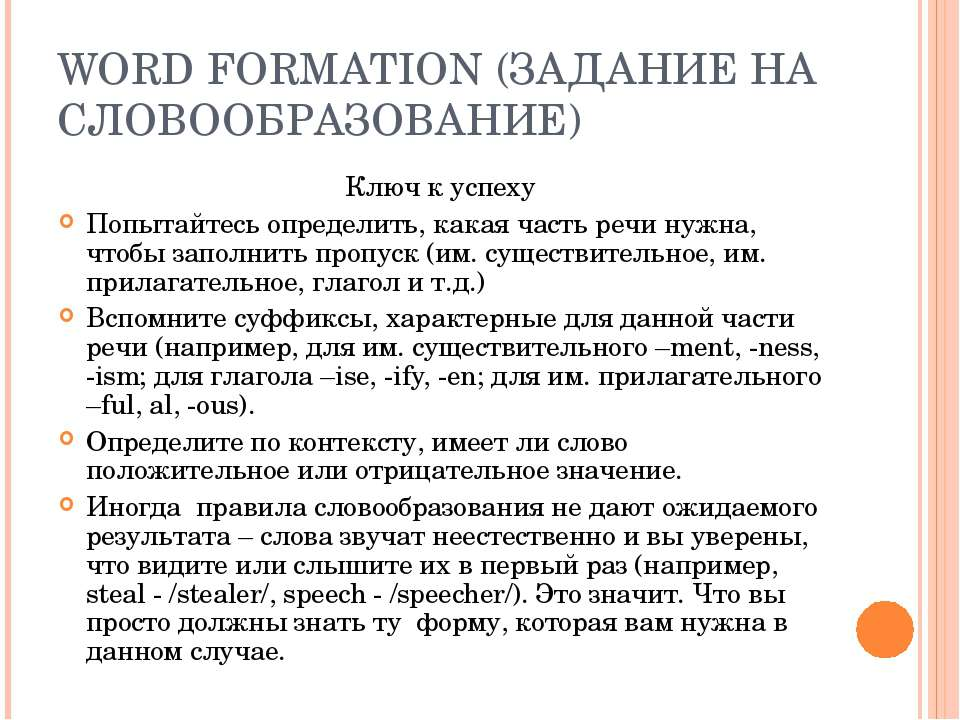 WORD FORMATION (ЗАДАНИЕ НА СЛОВООБРАЗОВАНИЕ) Ключ к успеху Попытайтесь опреде...