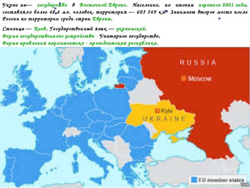 Украи на— государство в Восточной Европе. Население, по итогам переписи 2001 ...