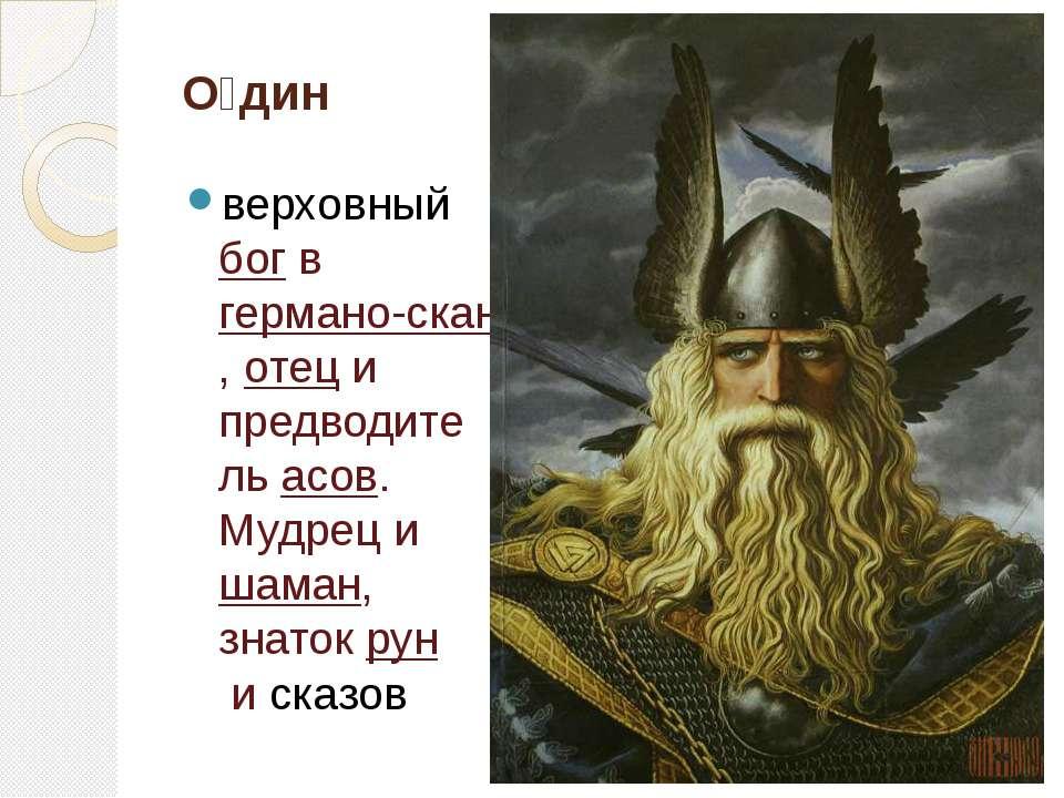О дин верховныйбогвгермано-скандинавской мифологии,отеци предводительас...