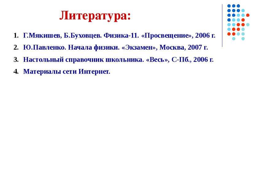 Литература: Г.Мякишев, Б.Буховцев. Физика-11. «Просвещение», 2006 г. Ю.Павлен...