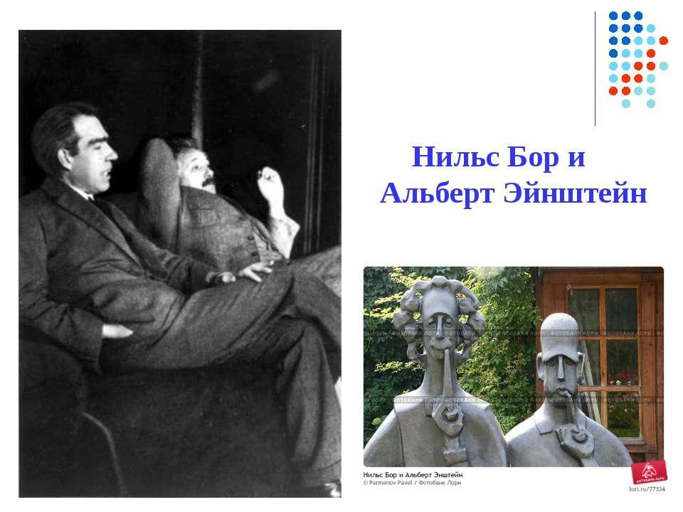 Нильс Бор и Альберт Эйнштейн