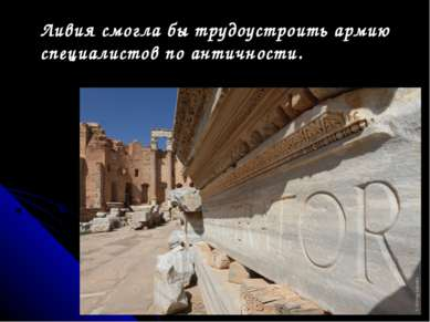 Ливия смоглабы трудоустроить армию специалистов поантичности.