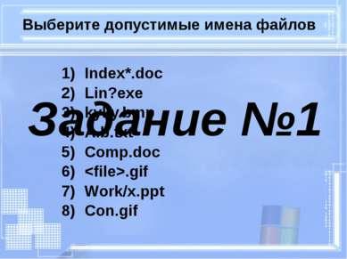 Выберите допустимые имена файлов Index*.doc Lin?exe kyky.bmp A.b.txt Comp.doc...