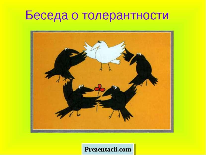Беседа о толерантности Prezentacii.com