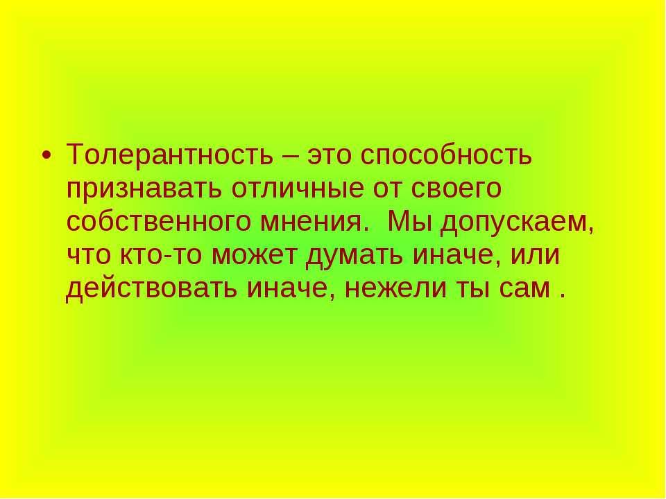 Толерантность – это способность признавать отличные от своего собственного мн...