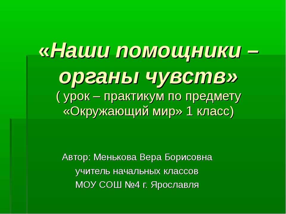«Наши помощники – органы чувств» ( урок – практикум по предмету «Окружающий м...