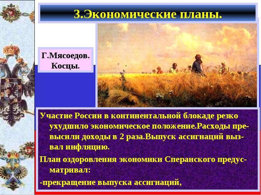 Г.Мясоедов. Косцы. Участие России в континентальной блокаде резко ухудшило эк...