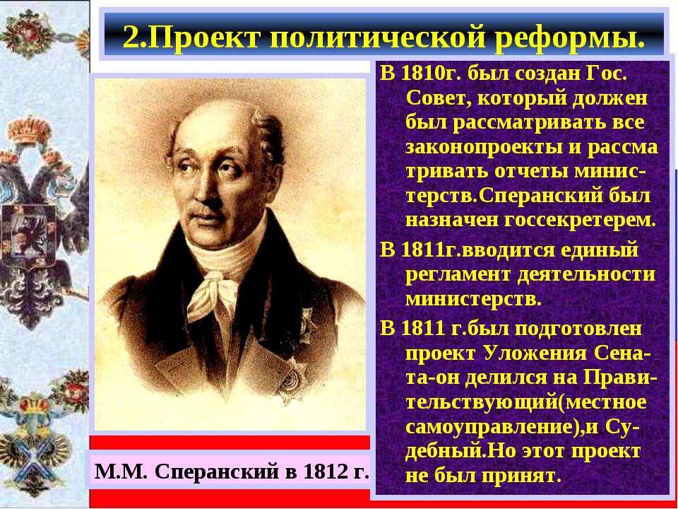 М.М. Сперанский в 1812 г. В 1810г. был создан Гос. Совет, который должен был ...