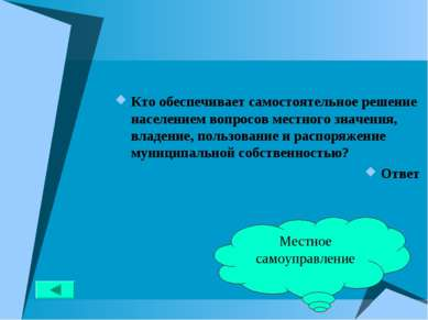 Кто обеспечивает самостоятельное решение населением вопросов местного значени...