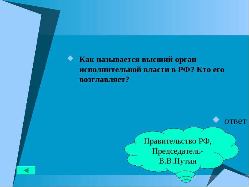 Как называется высший орган исполнительной власти в РФ? Кто его возглавляет? ...
