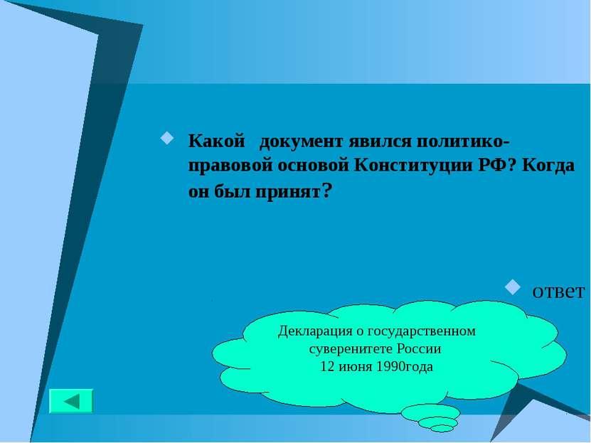 Какой документ явился политико-правовой основой Конституции РФ? Когда он был ...