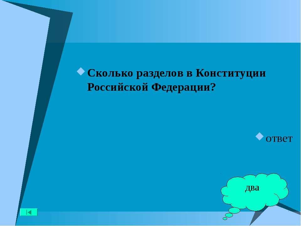 Сколько разделов в Конституции Российской Федерации? ответ два