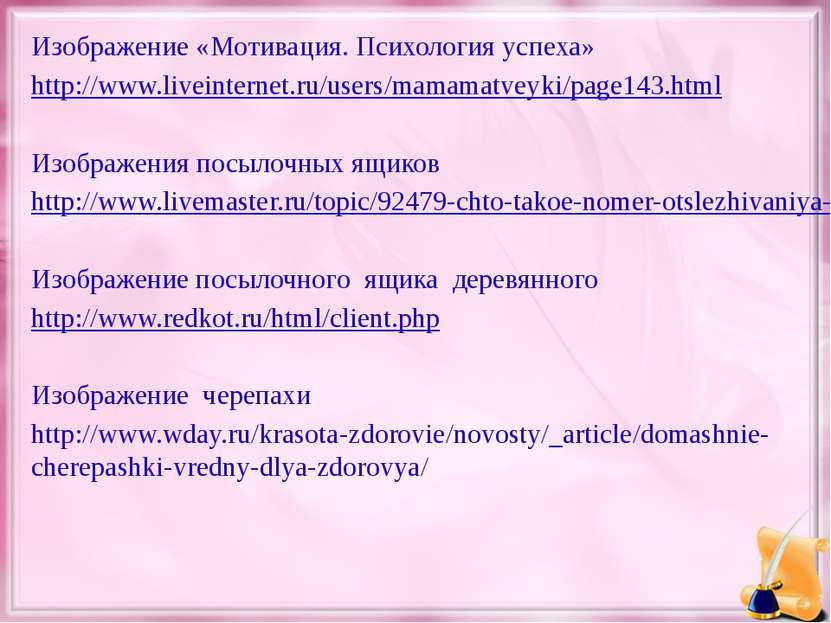 Изображение «Мотивация. Психология успеха» http://www.liveinternet.ru/users/m...