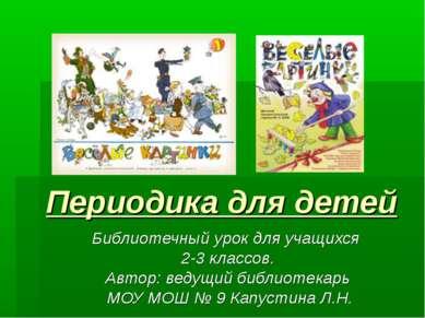 Периодика для детей Библиотечный урок для учащихся 2-3 классов. Автор: ведущи...