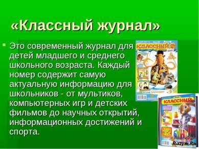 «Классный журнал» Это современный журнал для детей младшего и среднего школьн...