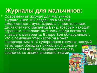 Журналы для мальчиков: Современный журнал для мальчиков. Журнал «Ben 10» созд...