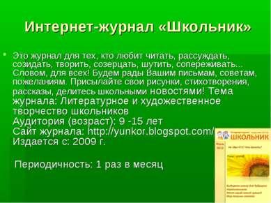 Интернет-журнал «Школьник» Это журнал для тех, кто любит читать, рассуждать, ...