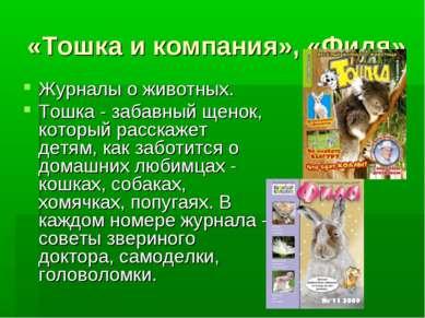 «Тошка и компания», «Филя» Журналы о животных. Тошка - забавный щенок, которы...