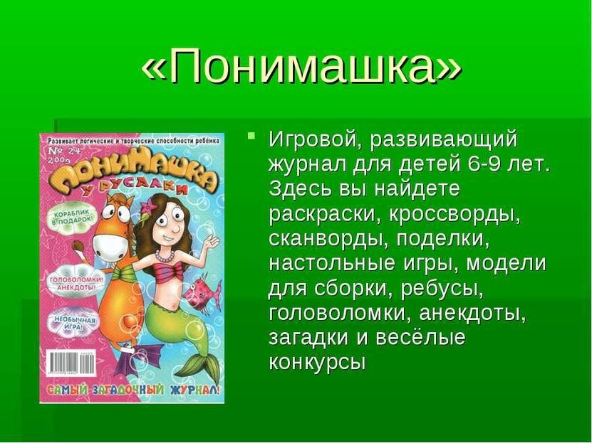 «Понимашка» Игровой, развивающий журнал для детей 6-9 лет. Здесь вы найдете р...