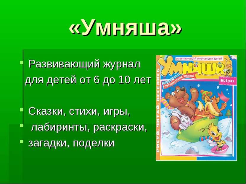 «Умняша» Развивающий журнал для детей от 6 до 10 лет Сказки, стихи, игры, лаб...