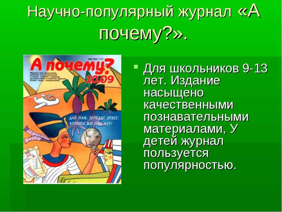 Научно-популярный журнал «А почему?». Для школьников 9-13 лет. Издание насыще...