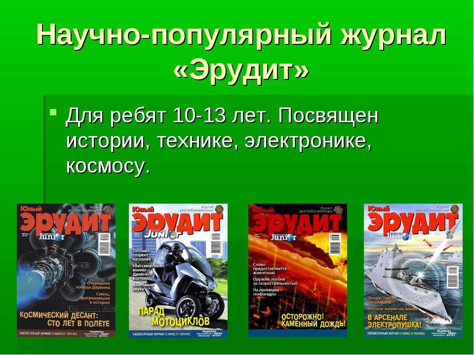 Научно-популярный журнал «Эрудит» Для ребят 10-13 лет. Посвящен истории, техн...