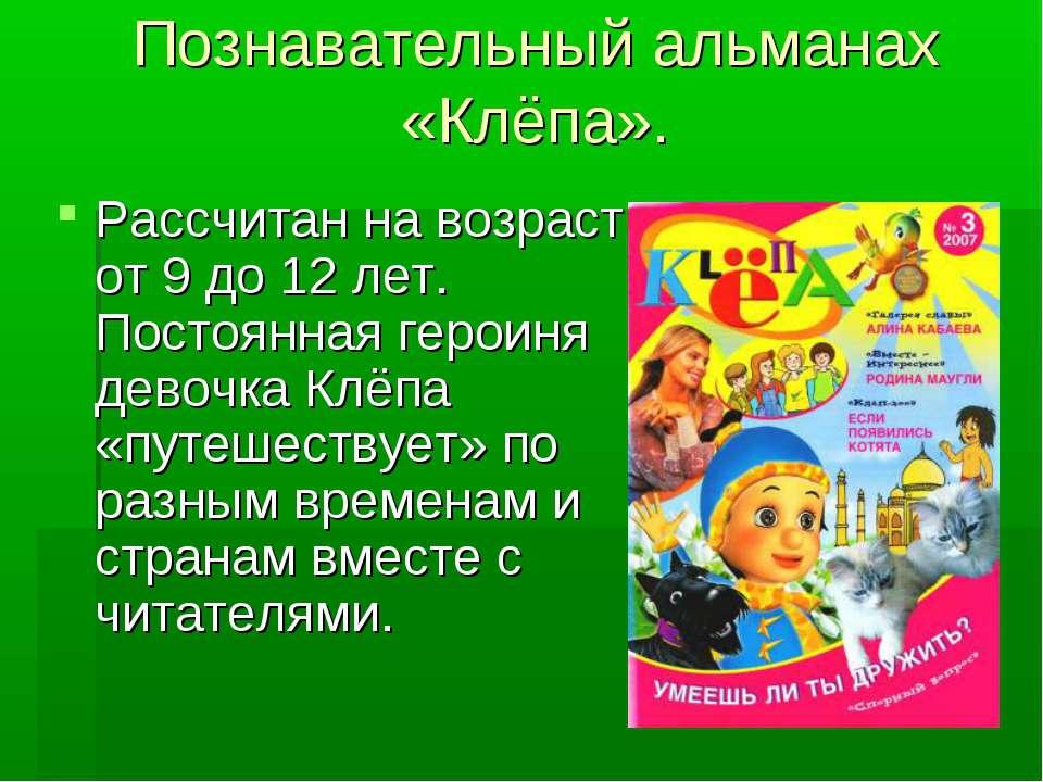 Познавательный альманах «Клёпа». Рассчитан на возраст от 9 до 12 лет. Постоян...
