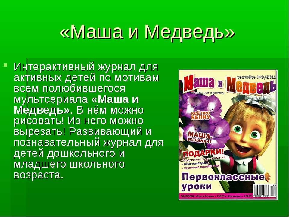 «Маша и Медведь» Интерактивный журнал для активных детей по мотивам всем полю...