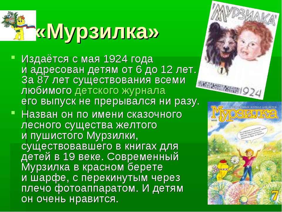 «Мурзилка» Издаётся смая1924 года иадресован детям от6 до12 лет. За87 л...