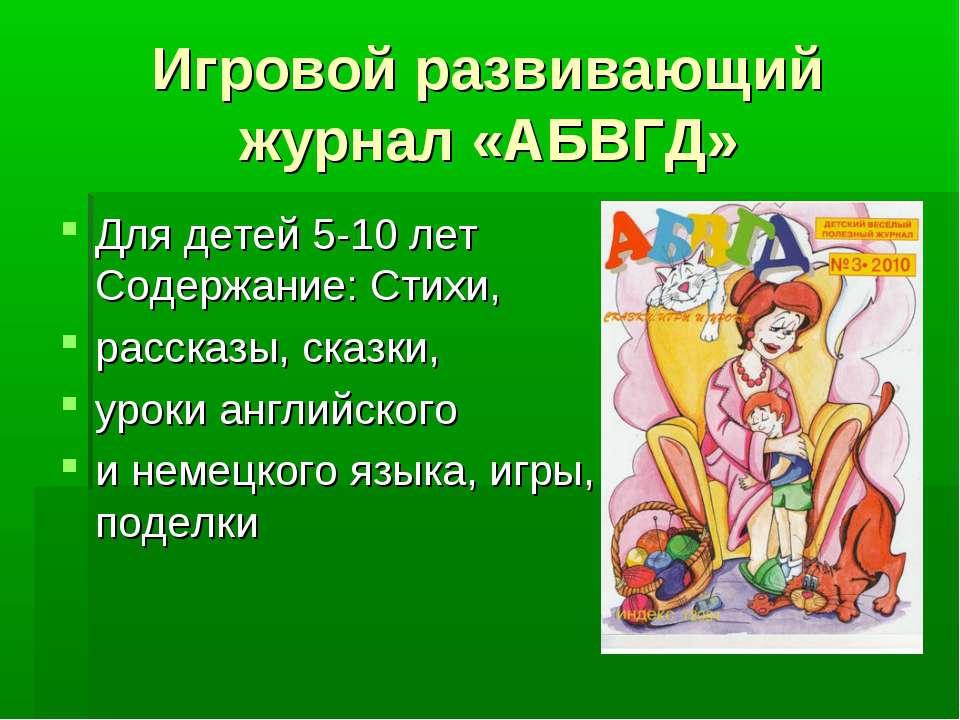 Игровой развивающий журнал «АБВГД» Для детей 5-10 лет Содержание: Стихи, расс...