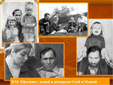 В.М. Шукшин с женой и дочерьми Олей и Машей