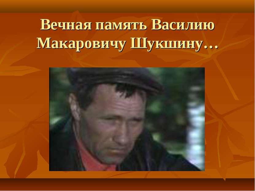 Вечная память Василию Макаровичу Шукшину…