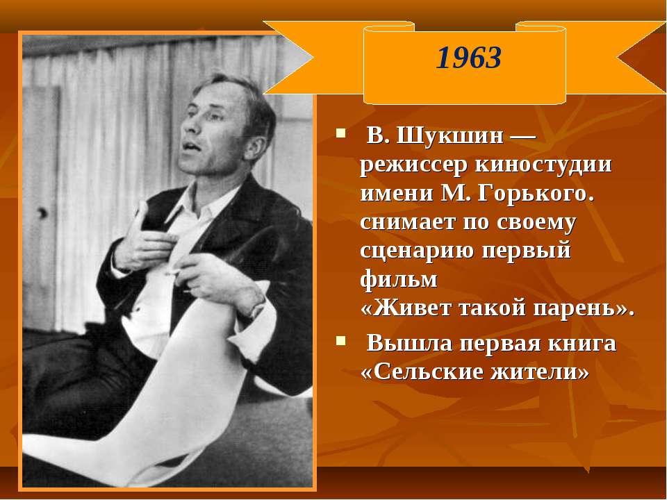 В.Шукшин— режиссер киностудии имени М.Горького. снимает посвоему сценарию...