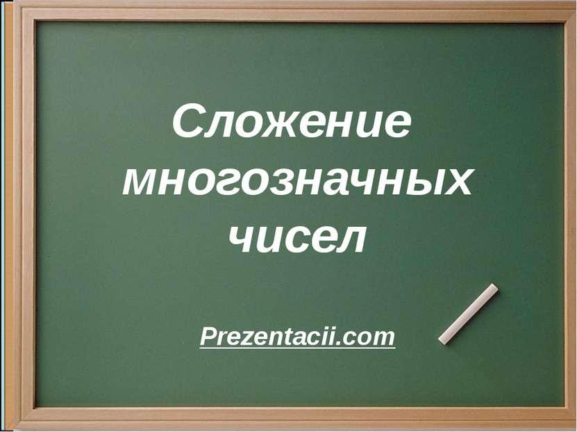 Cложение многозначных чисел Prezentacii.com