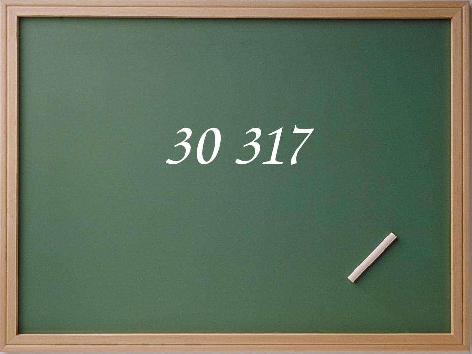 30 317
