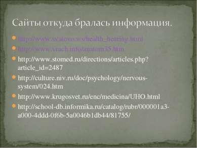http://www.svatovo.ws/health_hearing.html http://www.vrach.info/anatom35.htm ...
