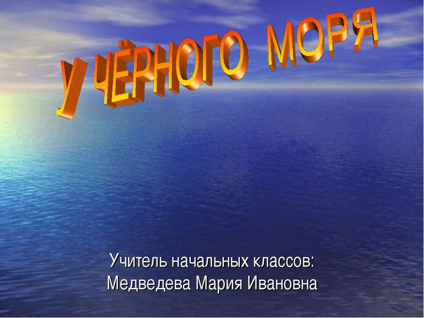 Учитель начальных классов: Медведева Мария Ивановна