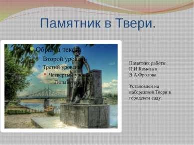 Памятник в Твери. Памятник работы Н.И.Комова и В.А.Фролова. Установлен на наб...