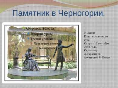 Памятник в Черногории. У здания Конституционного суда. Открыт 13 сентября 200...