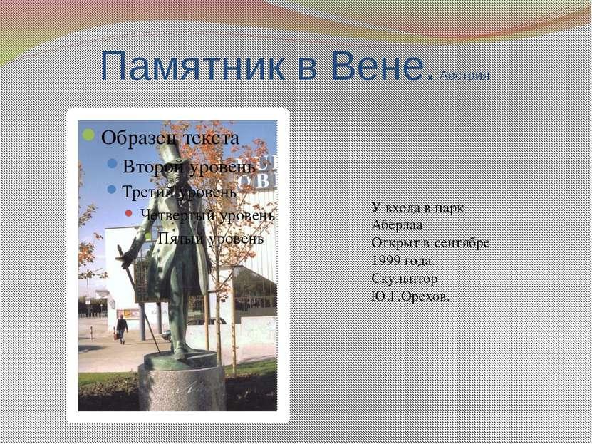 Памятник в Вене. Австрия У входа в парк Аберлаа Открыт в сентябре 1999 года. ...