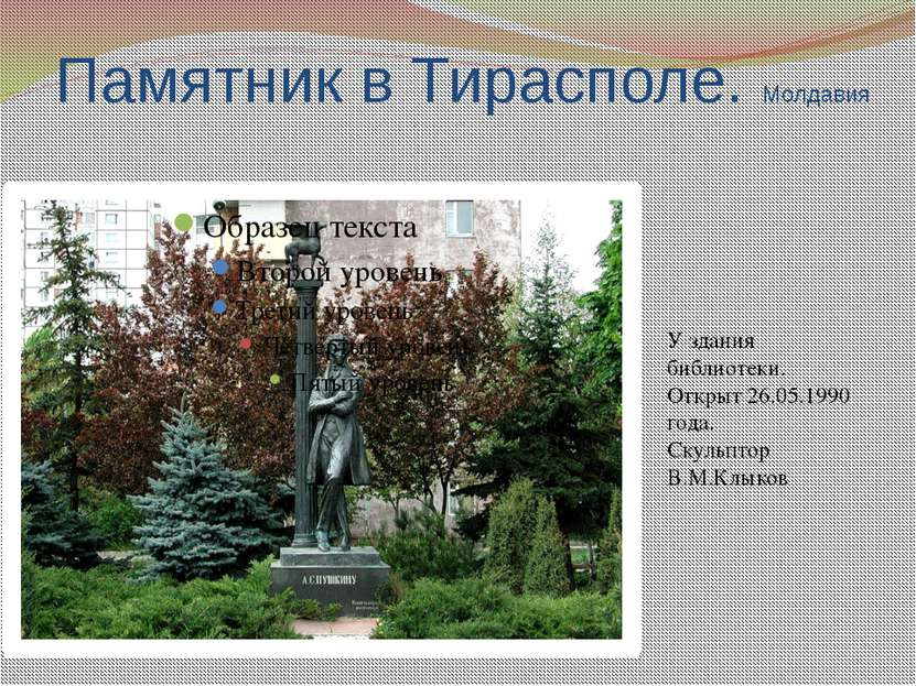 Памятник в Тирасполе. Молдавия У здания библиотеки. Открыт 26.05.1990 года. С...
