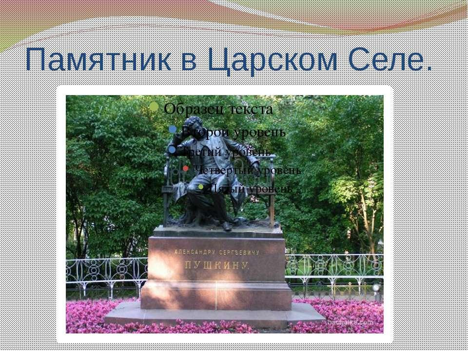 Памятник в Царском Селе.